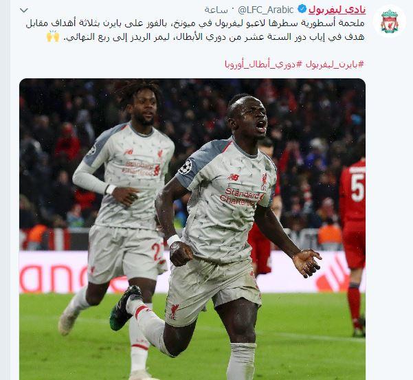 فوز ليفربول  (2)