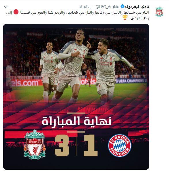 فوز ليفربول  (1)