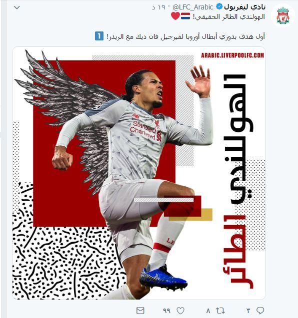 فوز ليفربول  (4)