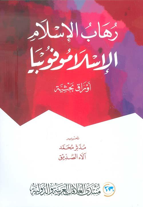 رُهاب الإسلام الإسلاموفوبيا