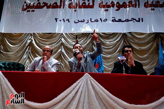 الجمعية العمومية لنقابة الصحفيين (1)