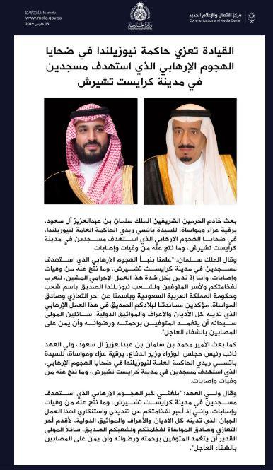 وزارة الخارجية السعودية