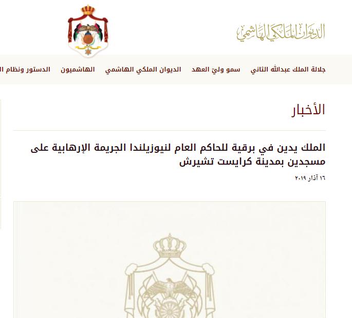 الديوان الهاشمى الأردنى