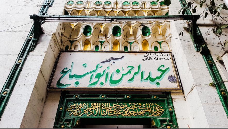 مسجد ابو السباع