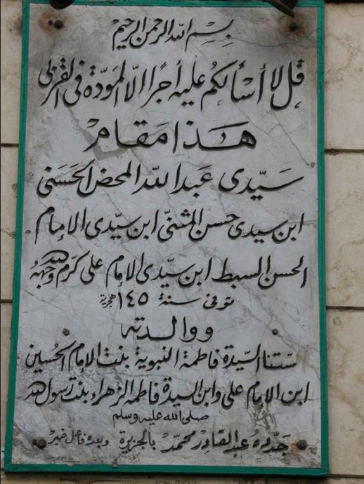 ضريح الإمام عبد الله المحض الحسنى