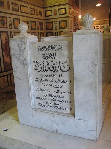مدفن الملك فاروق بمسجد الرفاعى بالقاهرة