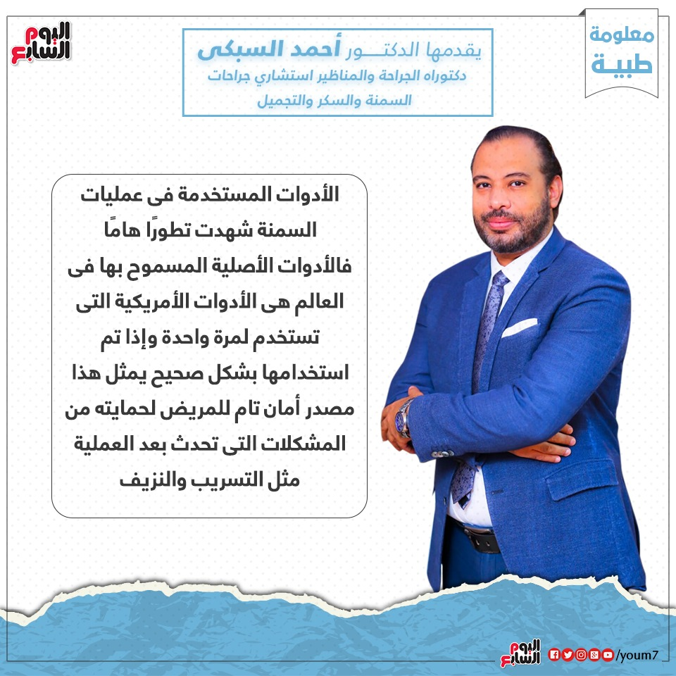 fcc03dad6 الدكتور أحمد السبكى يوضح دور التكنولوجيا فى تسهيل عمليات السمنة ...