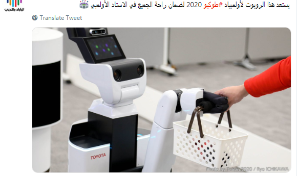 استخدام الروبوت فى الولمبياد