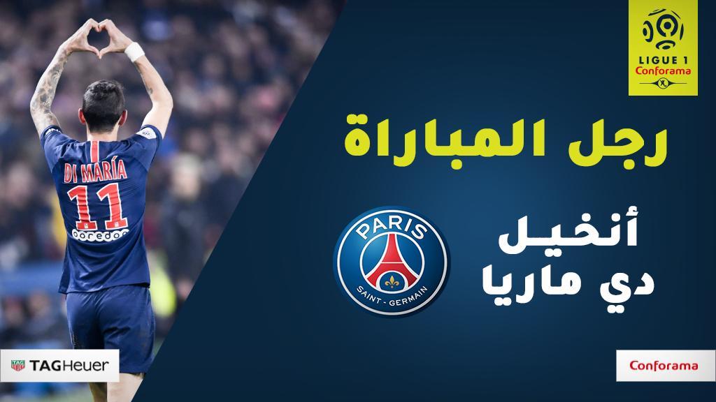 دي ماريا أفضل لاعب في مباراة باريس سان جيرمان ومارسيليا