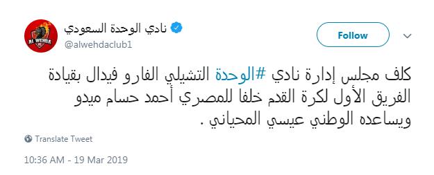 قرار الوحدة السعودي
