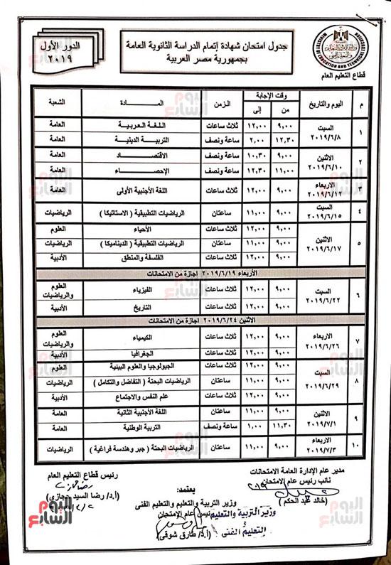 جدول-امتحانات-الثانوية-العامة-2019