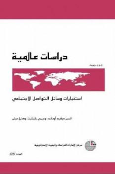 كتاب شبكات التواصل الاجتماعي وديناميكية التغيير في العالم العربي pdf