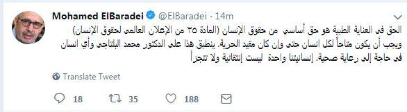 تدوينة محمد البرادعى
