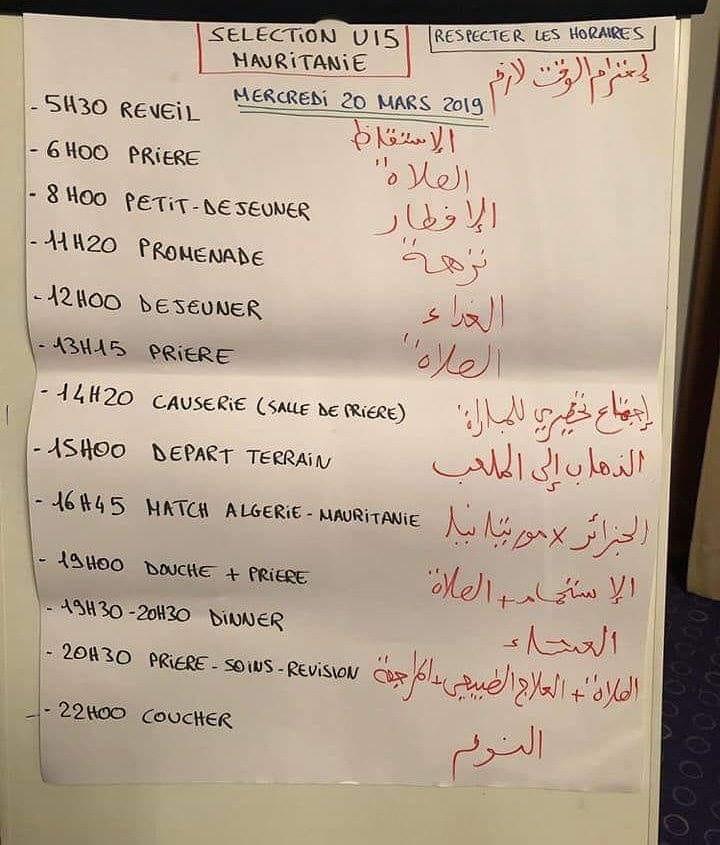 البرنامج اليومي لمنتخب موريتانيا للناشئين