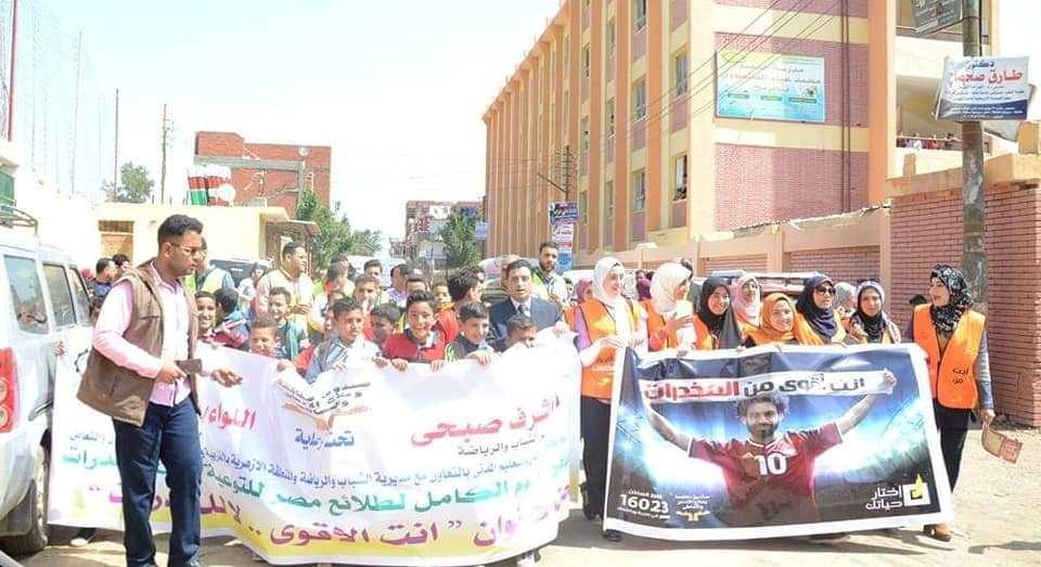 مسيرة أنت أقوى من المخدرات بقرية محمد صلاح (1)