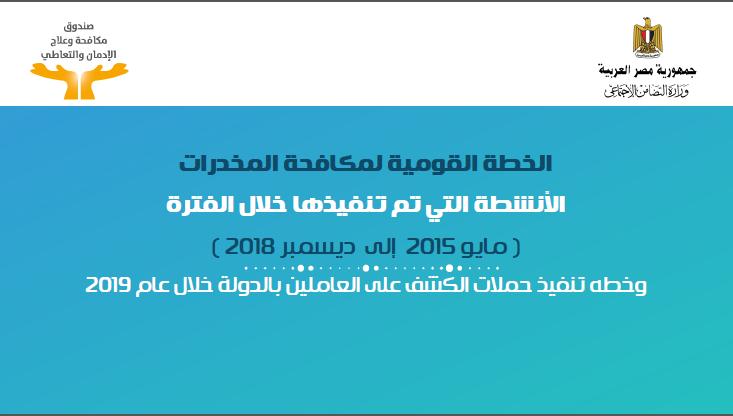 وزارة التضامن (1)