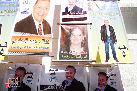 انتخابات المهن التمثيلية (41)