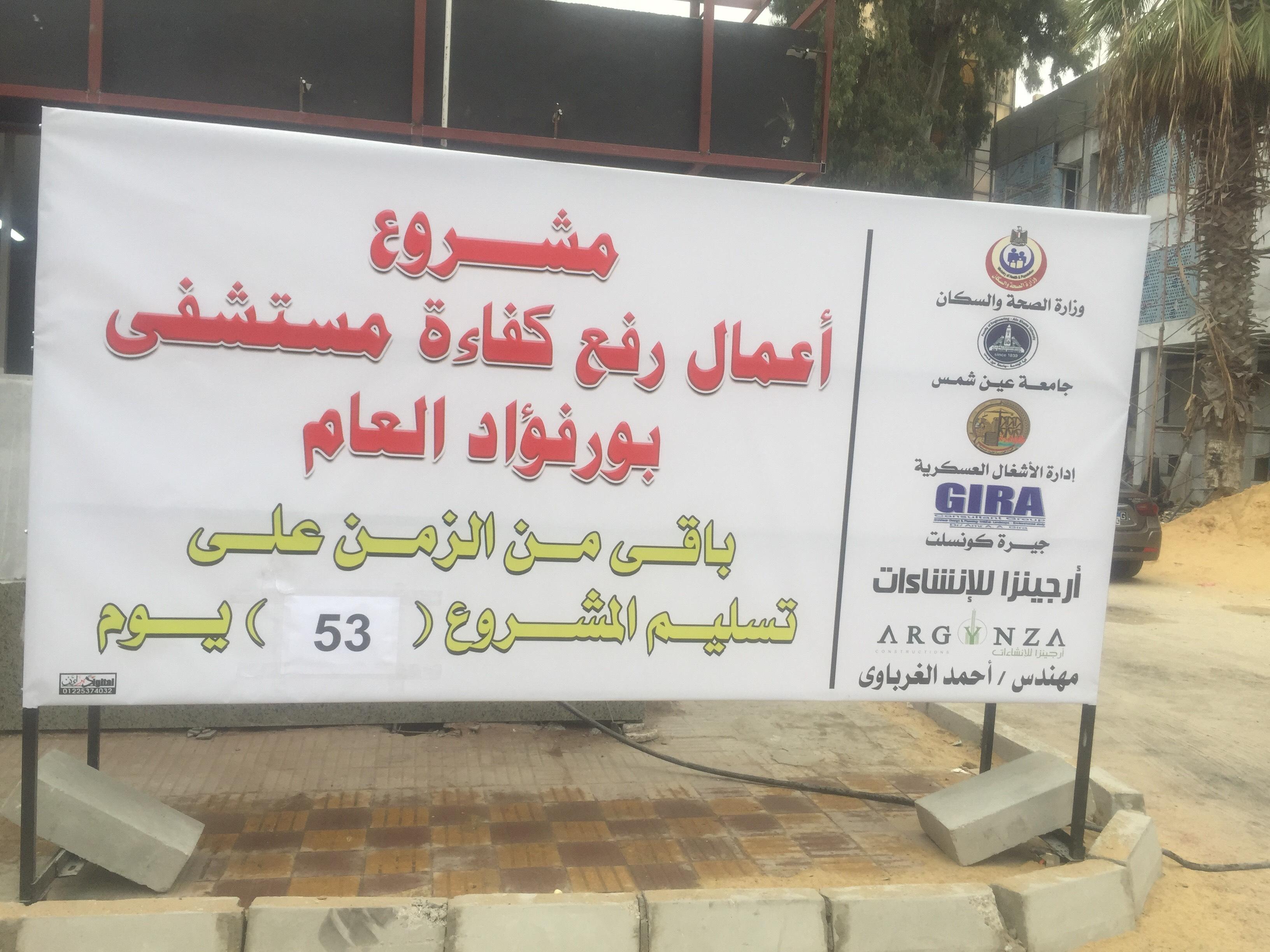 مستشفيات بورسعيد (1)