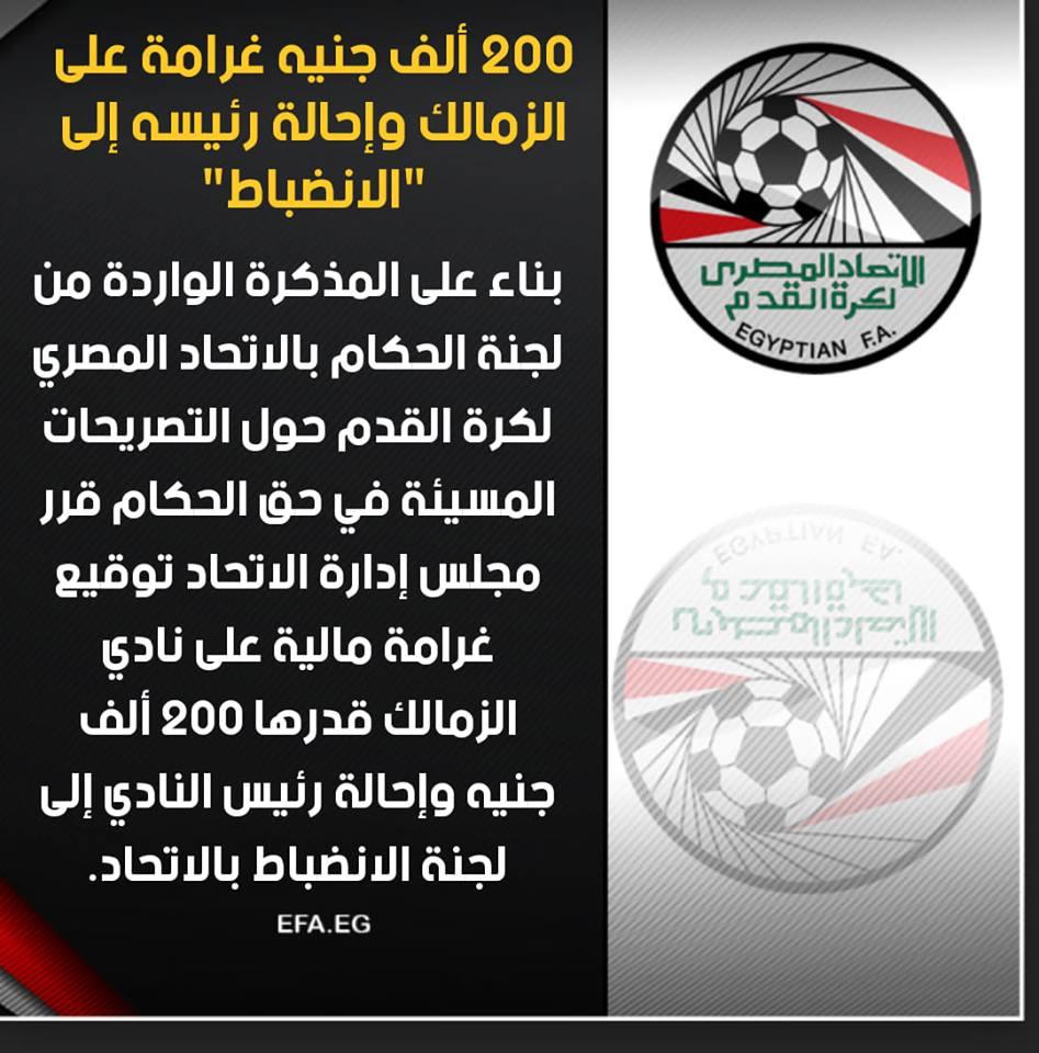 قرار اتحاد الكرة ضد الزمالك ومرتضى منصور