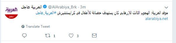 خبر العربية