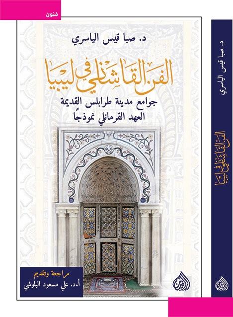 كتاب الفن القاشانى فى ليبيا