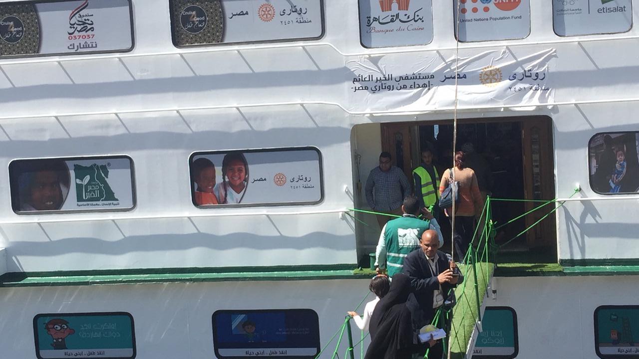 مصر الخير تعلن انطلاق  مستشفى عائم بمصر للكشف على 50 الف طفل (3)