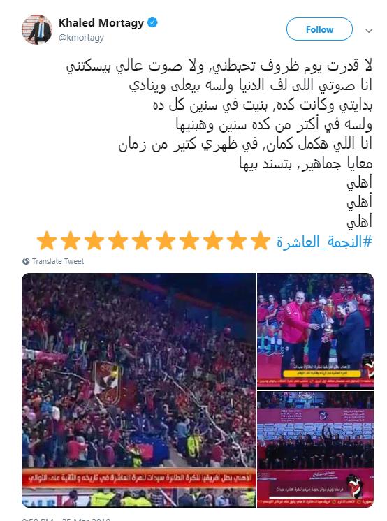 خالد مرتجى