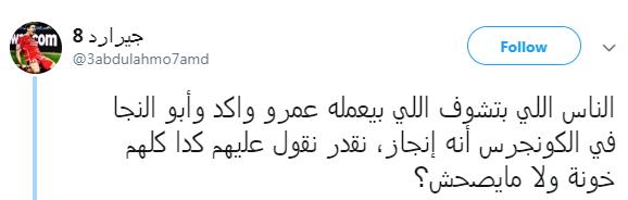 أحد الأراء فى عمرو واكد