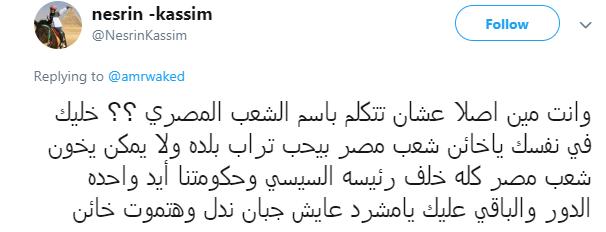 واحد من رواد موقع تويتر يوجه رسالة لعمرو واكد