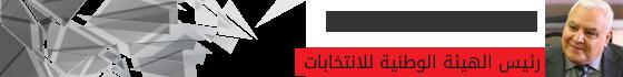 المستشار-لاشين-إبراهيم،-رئيس-الهيئة-الوطنية-للانتخابات