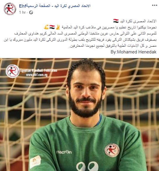 الاتحاد المصرى لكرة اليد