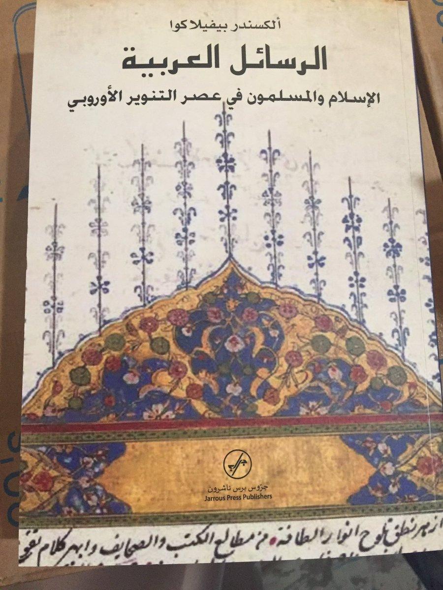 الرسائل العربية 2