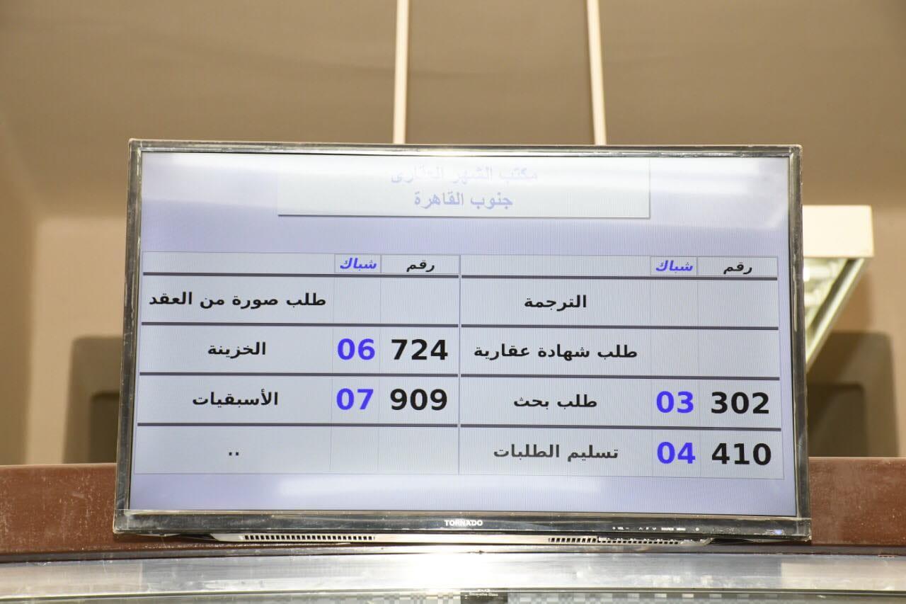 تطوير مكتب شهر عقارى جنوب القاهرة  (6)