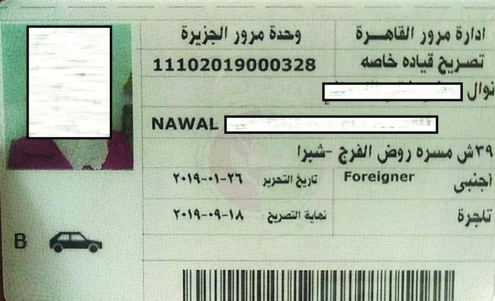 عكاظ سعوديات يسافرن للقاهرة لاستخراج رخصة قيادة بدلا من الانتظار لأشهر اليوم السابع