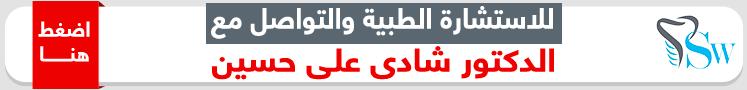 التواصل-مع-شادى-على-حسين