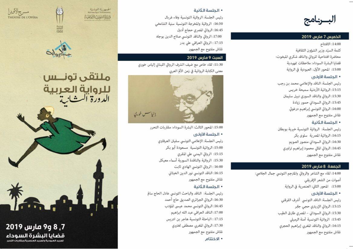 فعاليات ملتقى تونس للرواية العربية