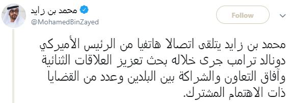 محمد بن زايد يتلقى اتصالا من ترامب