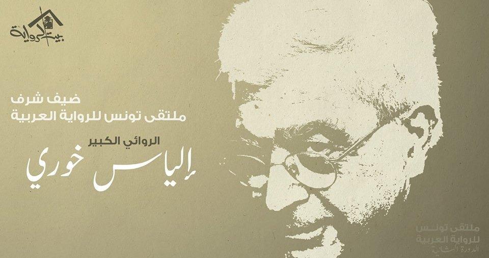 إلياس خورى ضيف شرف ملتقى تونس للرواية العربية