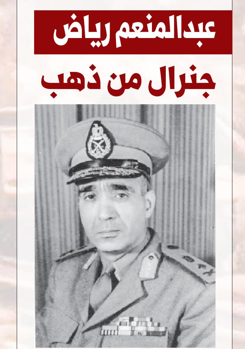 عبد-المنعم-رياض
