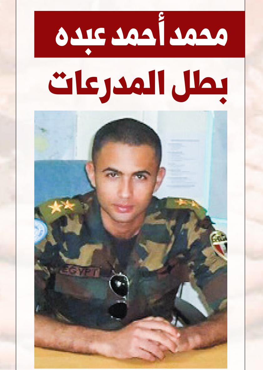 محمد-أحمد-عبده