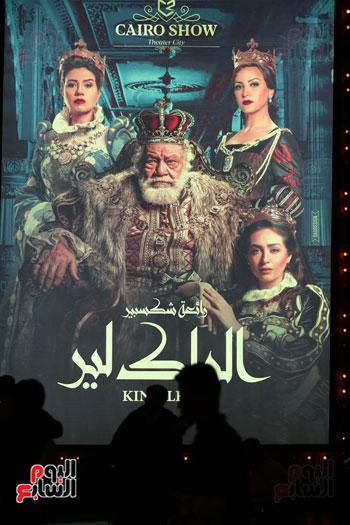 إفتتاح مسرحية الملك لير ليحيي الفخراني (5)