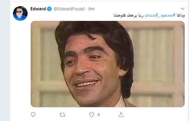 ادوارد