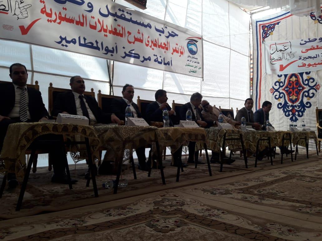 مؤتمر حزب مستقبل وطن لدعم التعديلات الدستورية في البحيرة (1)