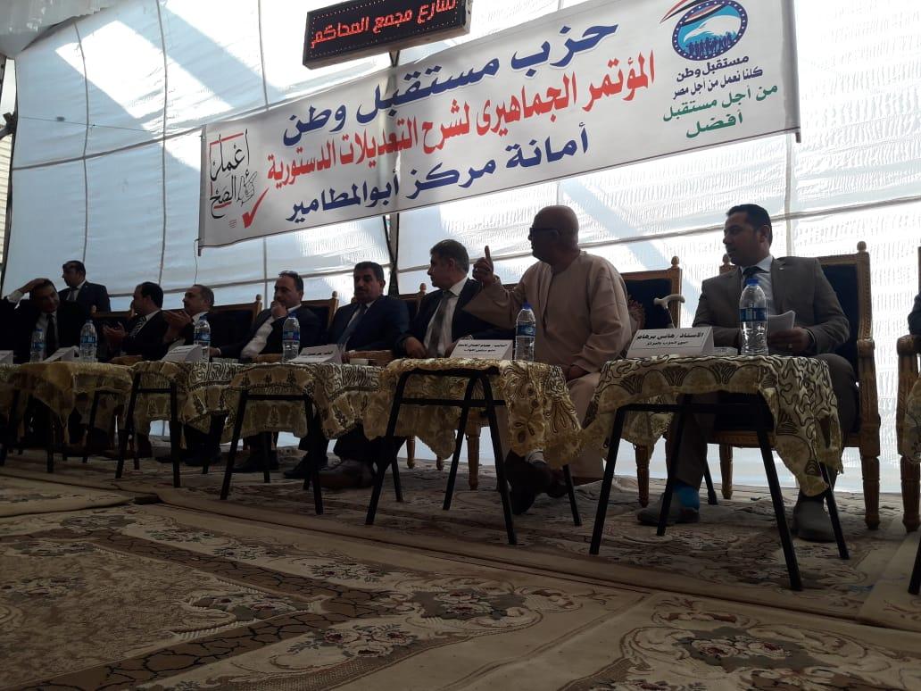 مؤتمر حزب مستقبل وطن لدعم التعديلات الدستورية في البحيرة (7)