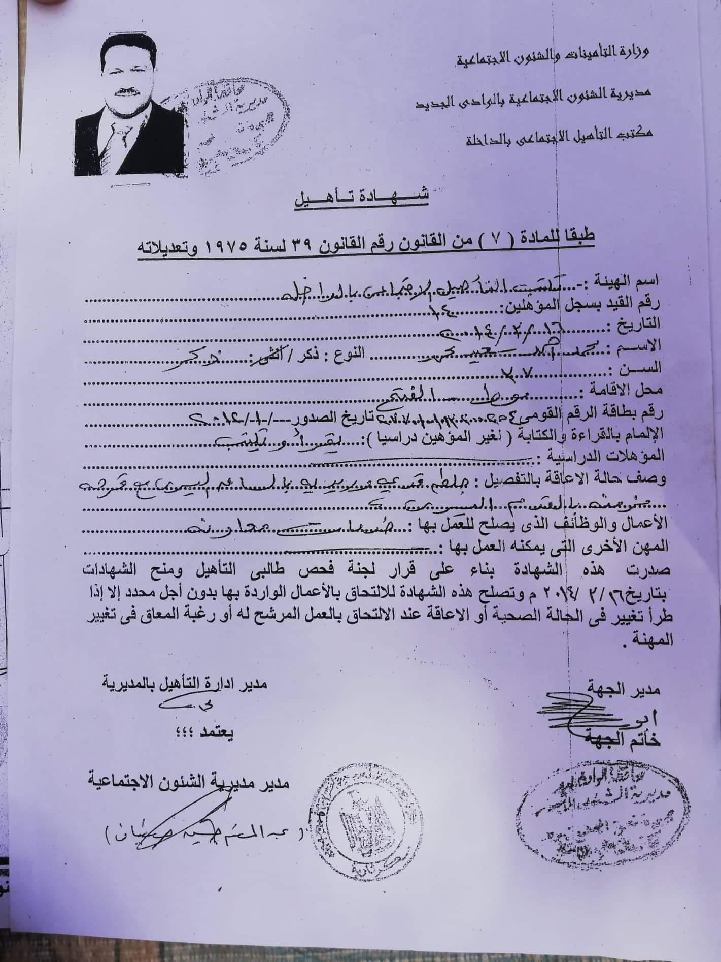 محمد أحمد سعيد شاب من أهالى مدينة موط بالداخلة (16)