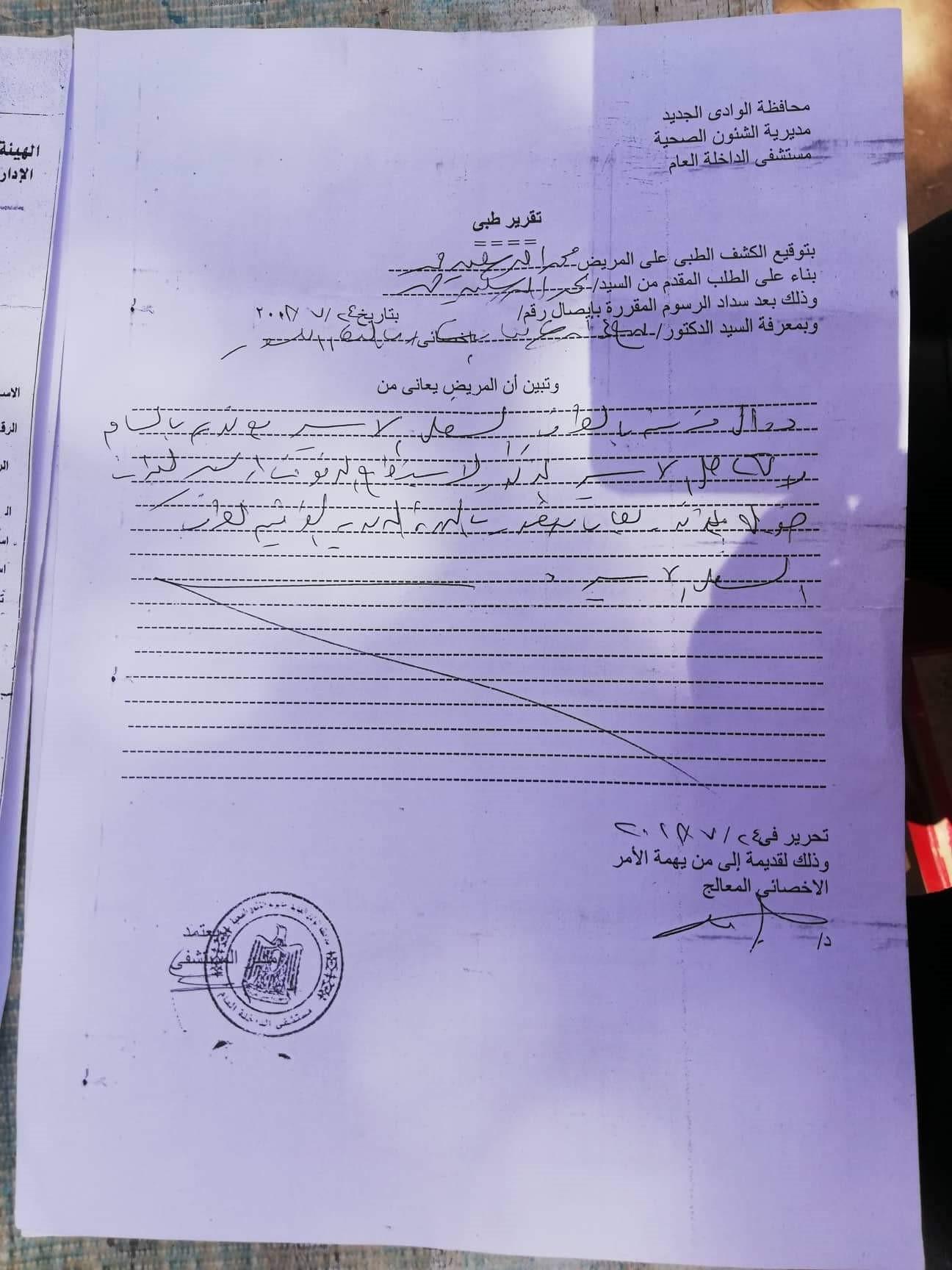 محمد أحمد سعيد شاب من أهالى مدينة موط بالداخلة (3)