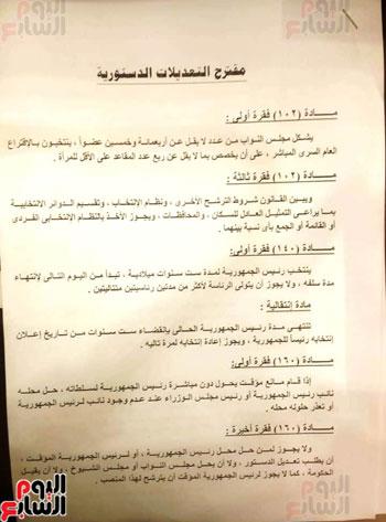النص الكامل لمقترح التعديلات الدستورية (2)