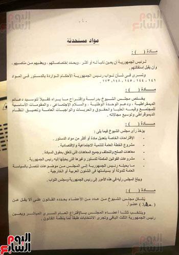 النص الكامل لمقترح التعديلات الدستورية (3)