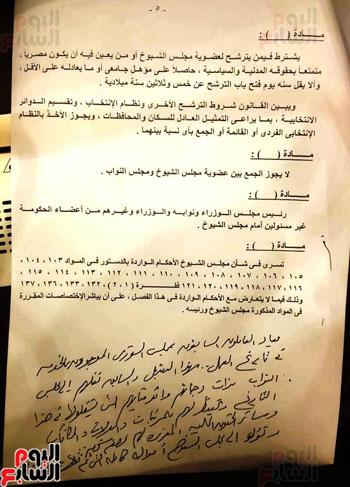 النص الكامل لمقترح التعديلات الدستورية (1)