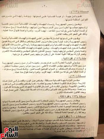 النص الكامل لمقترح التعديلات الدستورية (4)